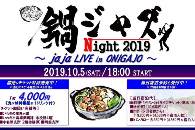 鍋ジャズNight 2019 ~jaja LIVE in ONIGAJO~