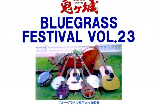 鬼ヶ城BLUEGRASS FESTIVAL VOL.23