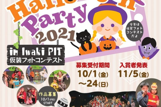 HALLOWEEN PARTY 2020 in IwakiPIT【要事前申込】