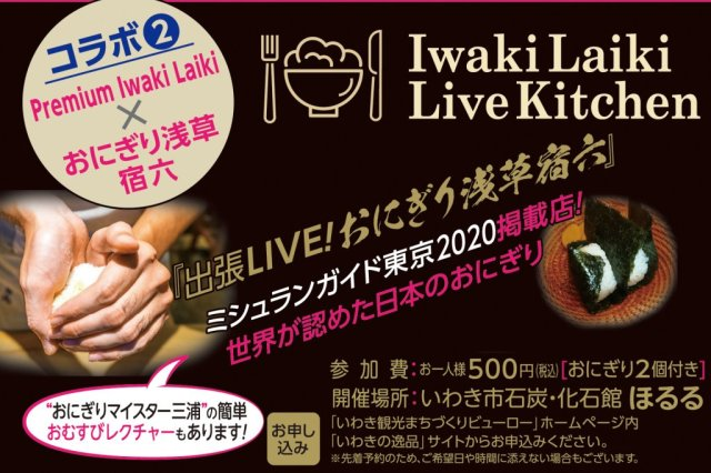 Iwaki Laiki Live Kitchen《要事前申込》
